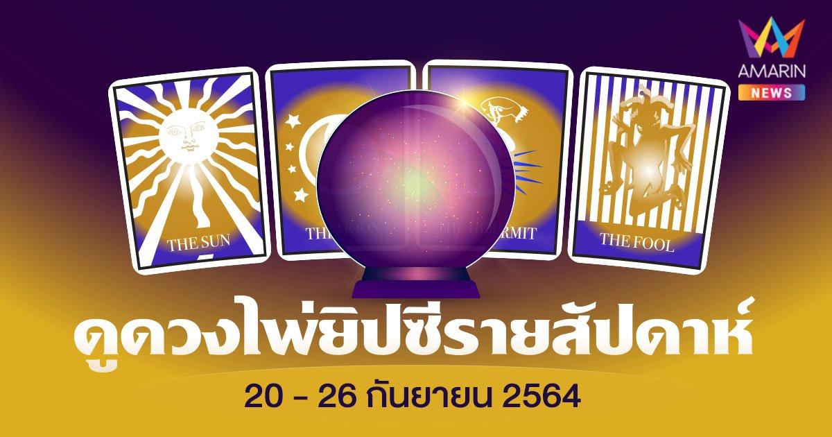 คำพยากรณ์รายสัปดาห์ ประจำวันที่ 20 - 26 กันยายน 2564
