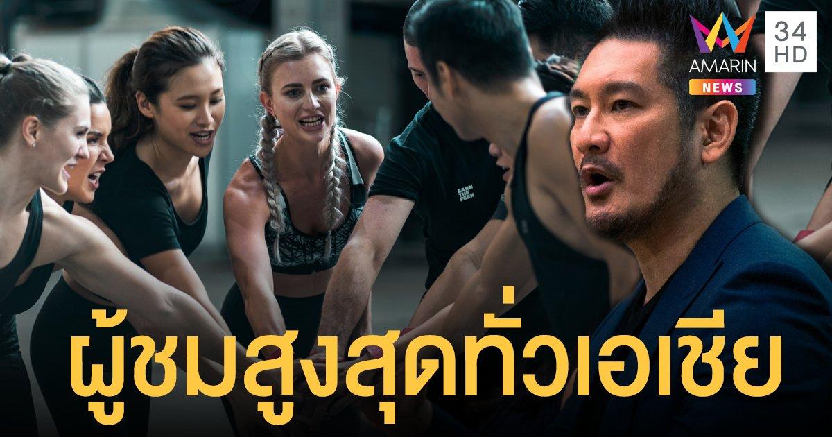สุดปัง วัน แชมเปียนชิพ เผยเรตติง ดิ แอพเพรนทิซ ทำลายสถิติผู้ชมสูงสุดทั่วเอเชีย