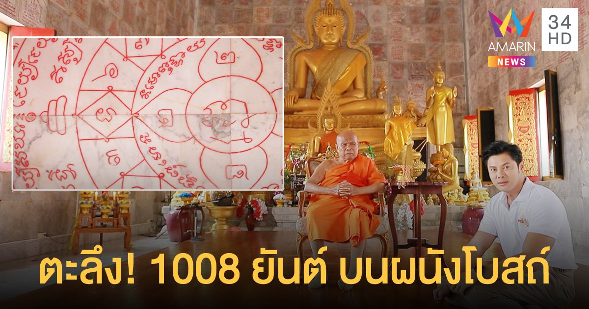 แมน การิน ตะลึง ! พาชม 1008 ยันต์ของเกจิอาจารย์ดัง ที่ โบสถ์มหายันต์