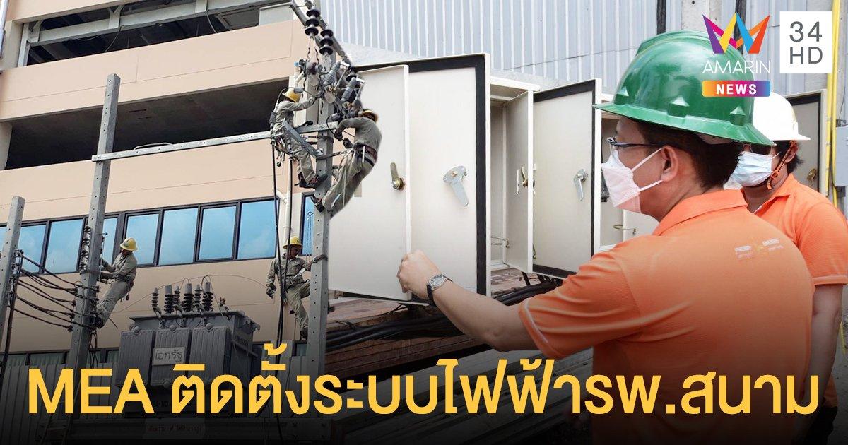MEA รวมพลัง รวมใจ ติดตั้งระบบไฟฟ้ารองรับ รพ.สนามพลังแผ่นดิน เพื่อพิชิตภัย COVID-19
