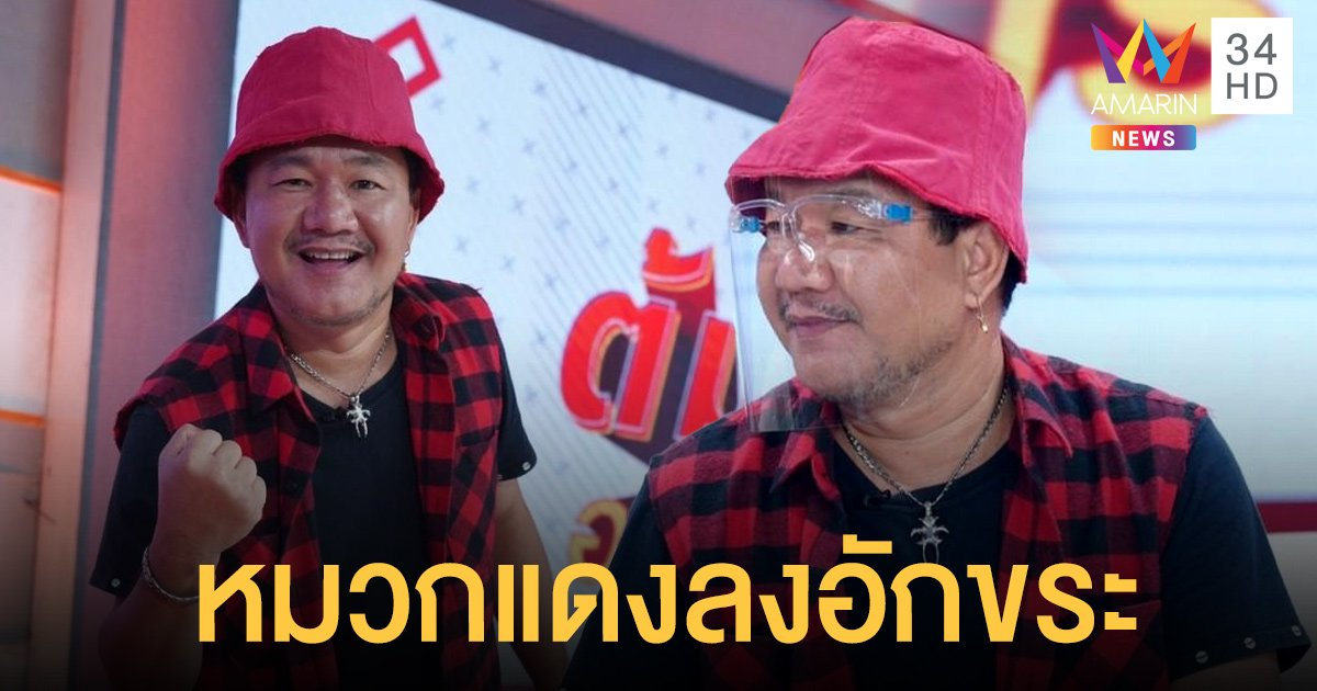 ต้อย หมวกแดง ชีวิตปัง ! เพราะลงอักขระที่หมวกแดงทุกใบ