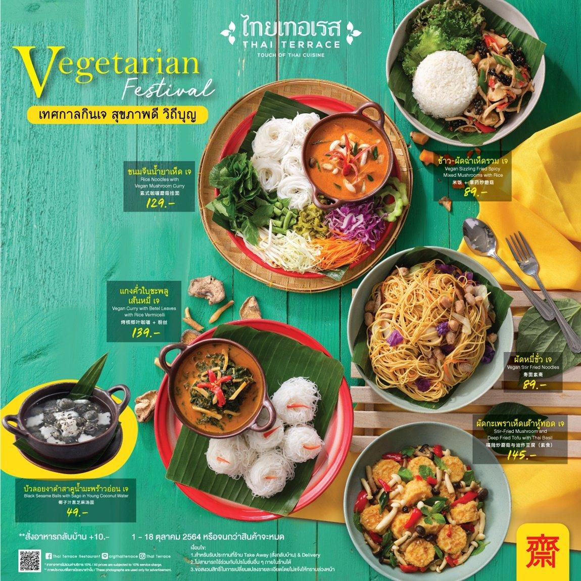 3.thaiterrace