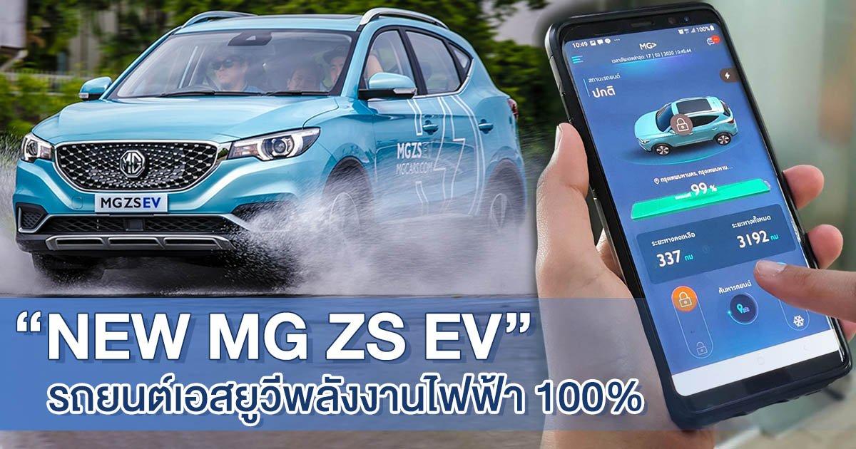 """เปิดประสบการณ์การขับขี่ทุกเส้นทางให้ง่ายยิ่งขึ้น กับ """"NEW MG ZS EV"""" รถยนต์เอสยูวีพลังงานไฟฟ้า 100%"""