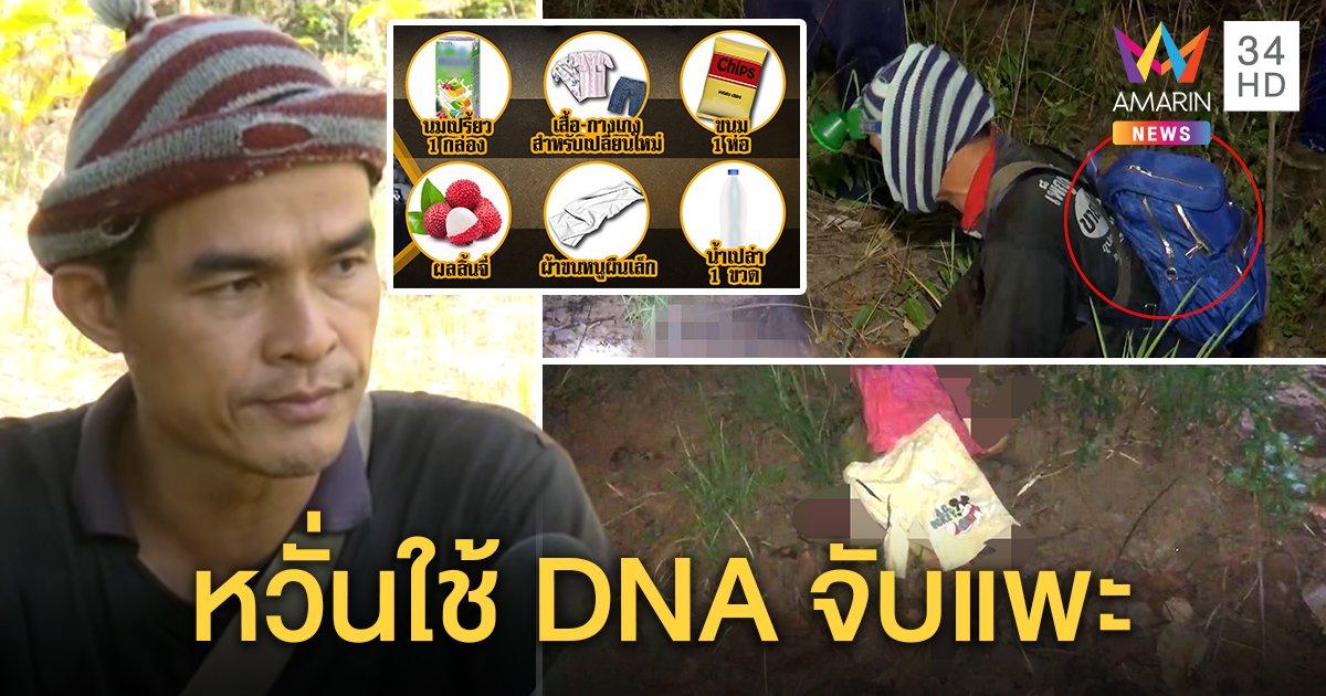ลุงหวั่นถูกจับมี DNA บนเสื้อคลุมศพ แจงต้องสัมผัสเพราะพ่อชมพู่ฝากไปให้ (คลิป)