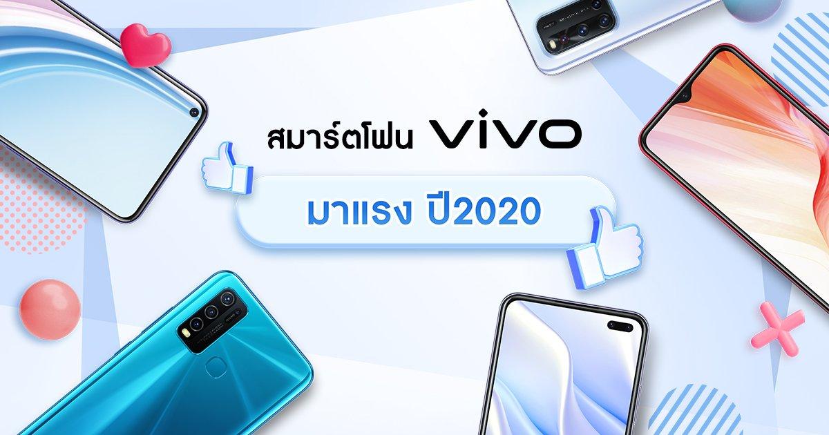 """รักพี่เสียดายน้อง! ส่อง """"สมาร์ตโฟน Vivo มาแรง ปี 2020"""" รุ่นนั้นก็ดี รุ่นนี้ก็โดน"""