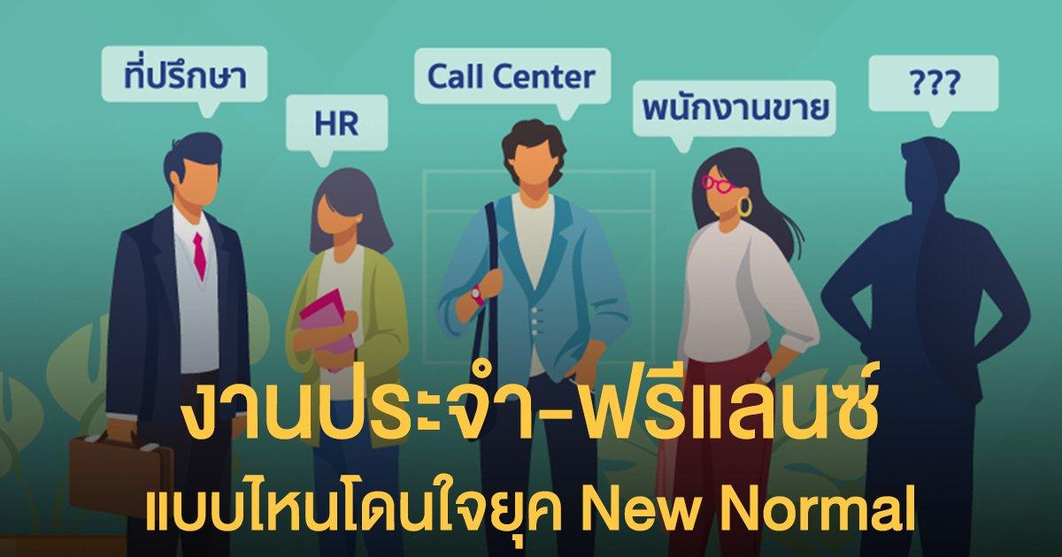 งานประจำ หรือ ฟรีแลนซ์ แบบไหนโดนใจคนไทยยุค New Normal มากที่สุด