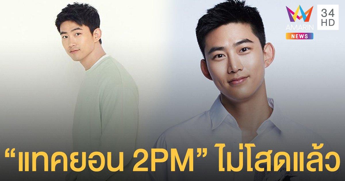 """ฮอตเทสกรี๊ดเลย! ต้นสังกัดเฟิร์ม """"แทคยอน 2PM"""" กำลังคบสาวนอกวงการ"""