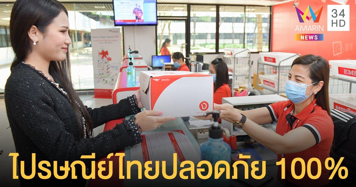 """ไปรษณีย์ไทยคุมเข้มมาตรการรับมือ """"โควิด-19"""" ระลอกใหม่ ย้ำเดินหน้าให้บริการทุกพื้นที่ด้วยความปลอดภัย 100%"""