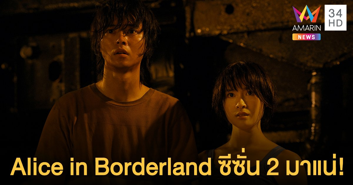 Netflix ประกาศ Alice in Borderland ซีซั่น 2 มาแน่!