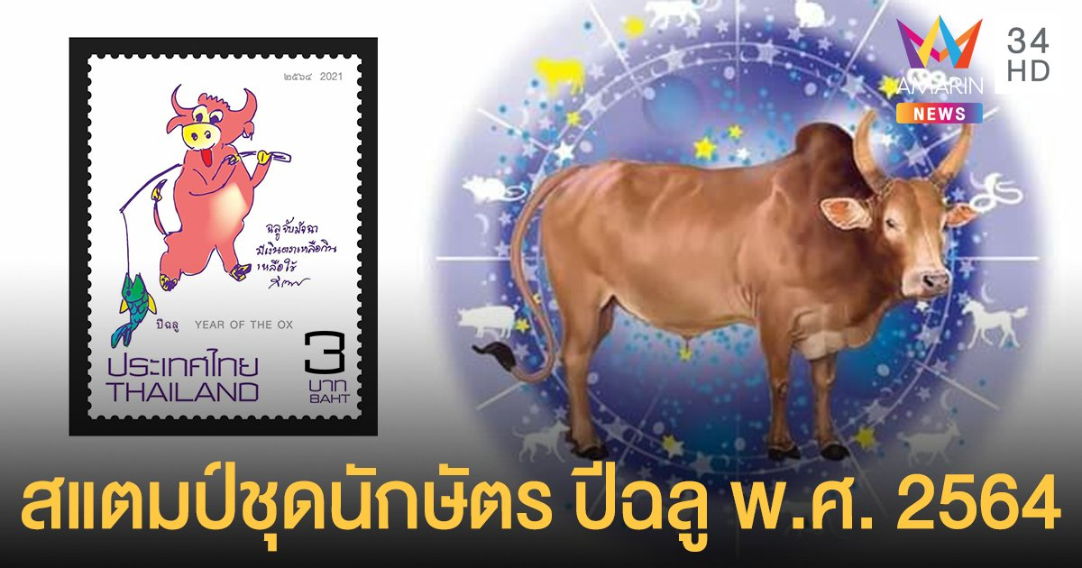 """""""ไปรษณีย์ไทย"""" เปิดตัวสแตมป์ชุดนักษัตร ปีฉลู พ.ศ. 2564 ฝีพระหัตถ์สมเด็จพระกนิษฐาธิราชเจ้าฯ"""