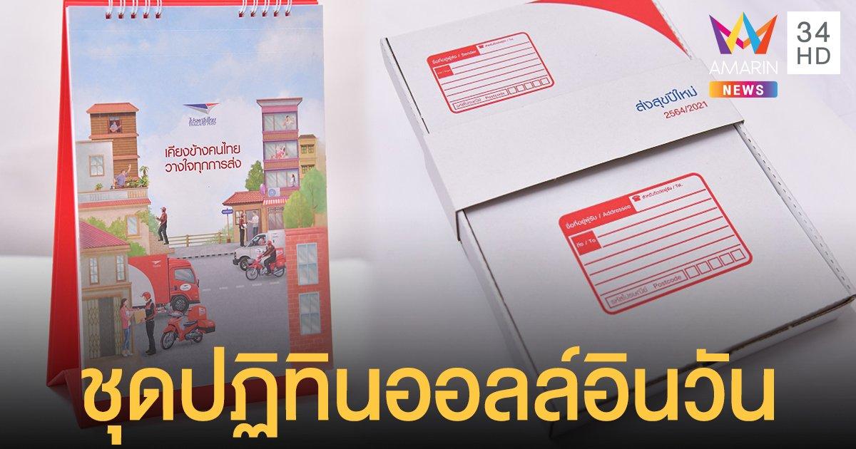 """""""ไปรษณีย์ไทย"""" มอบชุดปฏิทินออลล์อินวัน คอลเลคชันพิเศษ """"เคียงข้างคนไทย วางใจทุกการส่ง"""""""