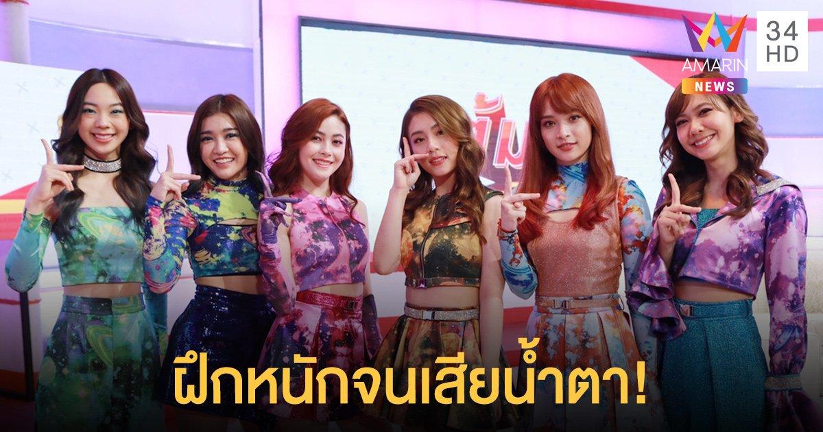 """6 สาว BNK48 สู่การเติบโตเป็นกลุ่มดาวดวงใหม่ """"LYRA"""" ฝึกหนักจนถึงขั้นเสียน้ำตา!!!"""