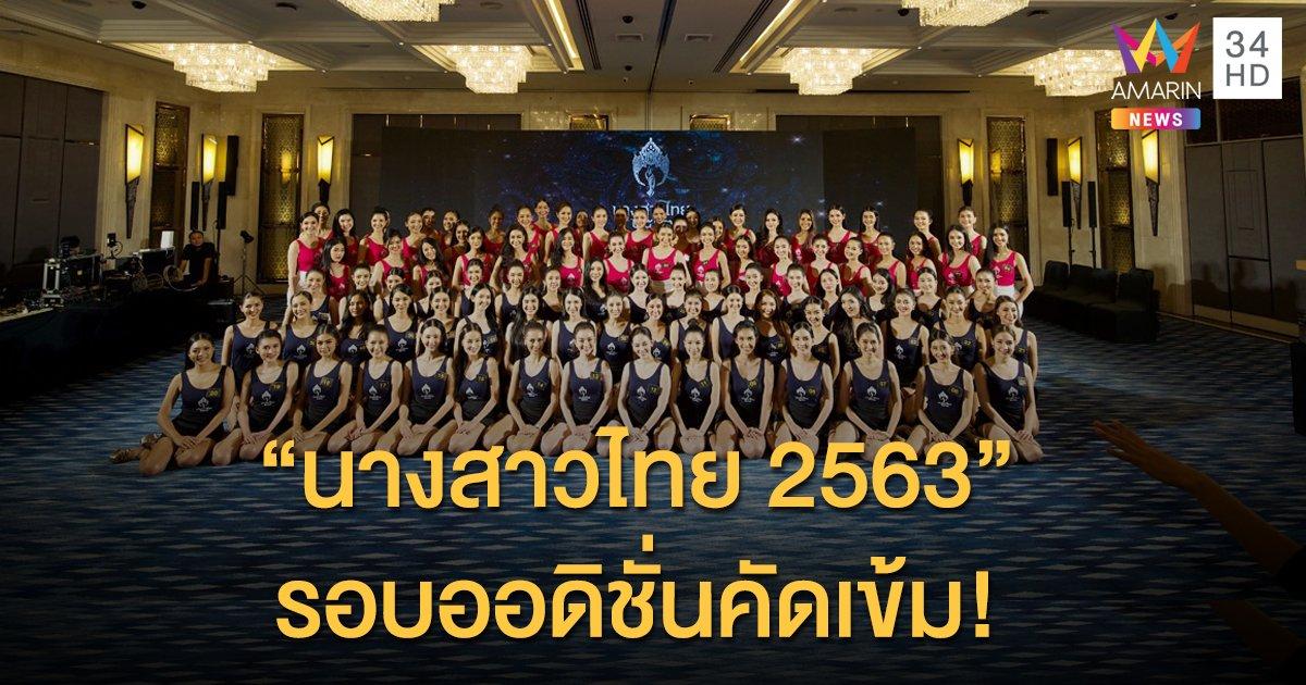 """""""นางสาวไทย 2563"""" รอบออดิชั่นคัดเข้ม! ลุ้นโฉม 30 สาวงามที่จะได้ร่วมพิชิตมงกุฎในฝันอันทรงคุณค่าของหญิงไทย"""
