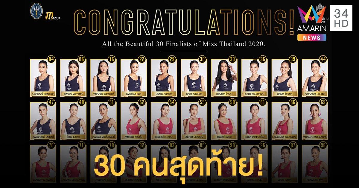 เปิดรายชื่อ 30 คนสุดท้าย! ผู้เข้าประกวดนางสาวไทย ประจำปี 2563