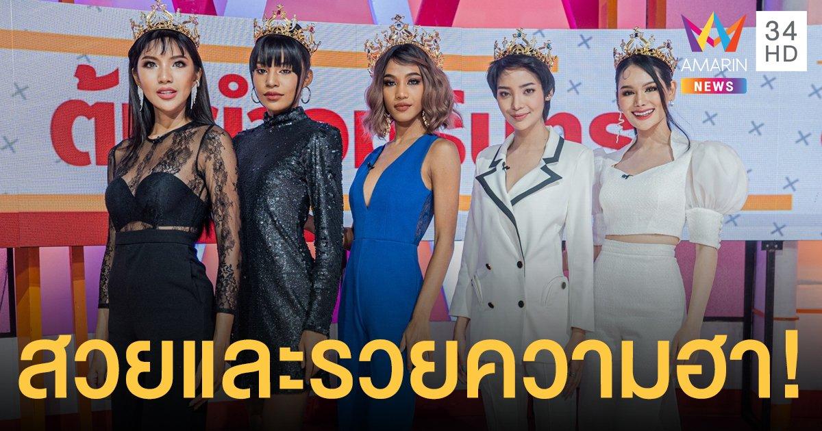 """Miss Grand Thailand 2020"" สาวงามที่ไม่ใช่แค่สวย แต่รวยความฮา!"