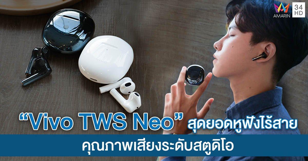 """ได้ลอง(ฟัง)แล้วจะหลง! """"Vivo TWS Neo"""" สุดยอดหูฟังไร้สาย คุณภาพเสียงระดับสตูดิโอ"""