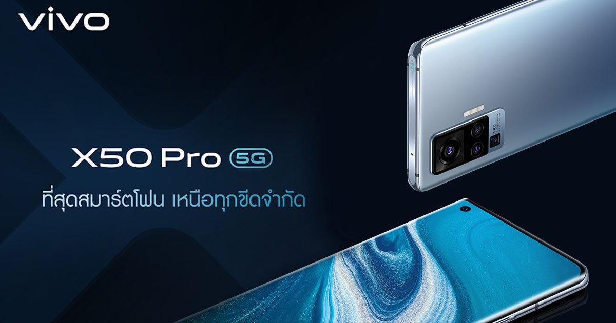 """เป็นมืออาชีพง่ายๆ ด้วย """"Vivo X50 Pro 5G"""" เครื่องเดียว! มาพร้อมกล้องระบบกันสั่นแบบ Gimbal รุ่นแรกของโลก"""