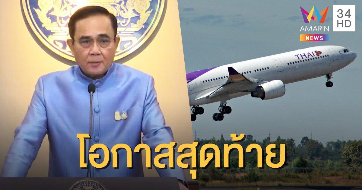"""นายกฯ ลั่น โอกาสครั้งสุดท้าย อุ้ม """"การบินไทย"""" ยังไม่เคาะกู้ 7 หมื่นล้าน"""