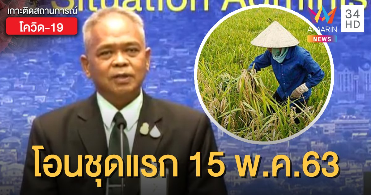 """""""ตรวจสอบสถานะเกษตรกร"""" ด่วน! ปลัดเกษตรฯ ยืนยัน 15 พ.ค.เริ่มโอนเงินเยียวยาชุดแรก"""