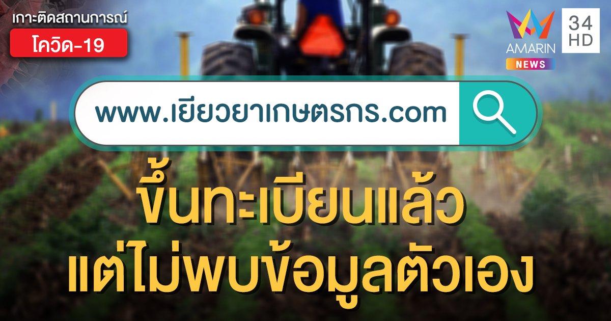 เช็ก www.เยียวยาเกษตรกร.com แต่ไม่มีข้อมูลขึ้นทะเบียนเกษตรกร เรามีคำตอบ!