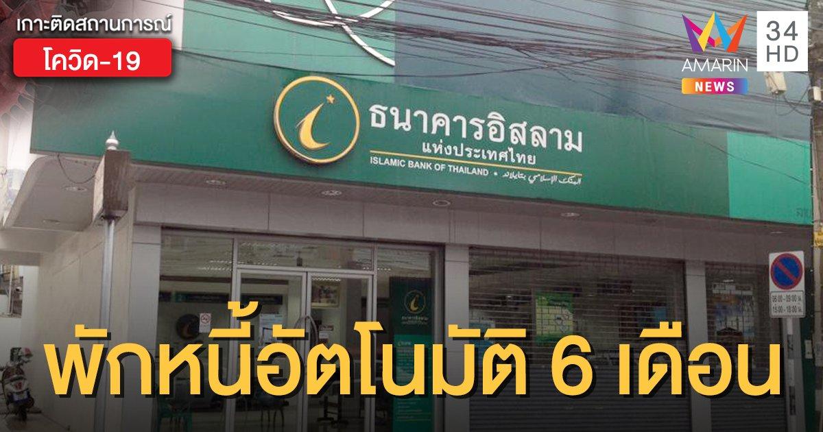 """""""ไอแบงก์"""" ช่วยเหลือลูกค้าผู้ประกอบการ SMEs พักหนี้อัตโนมัติ 6 เดือน!"""