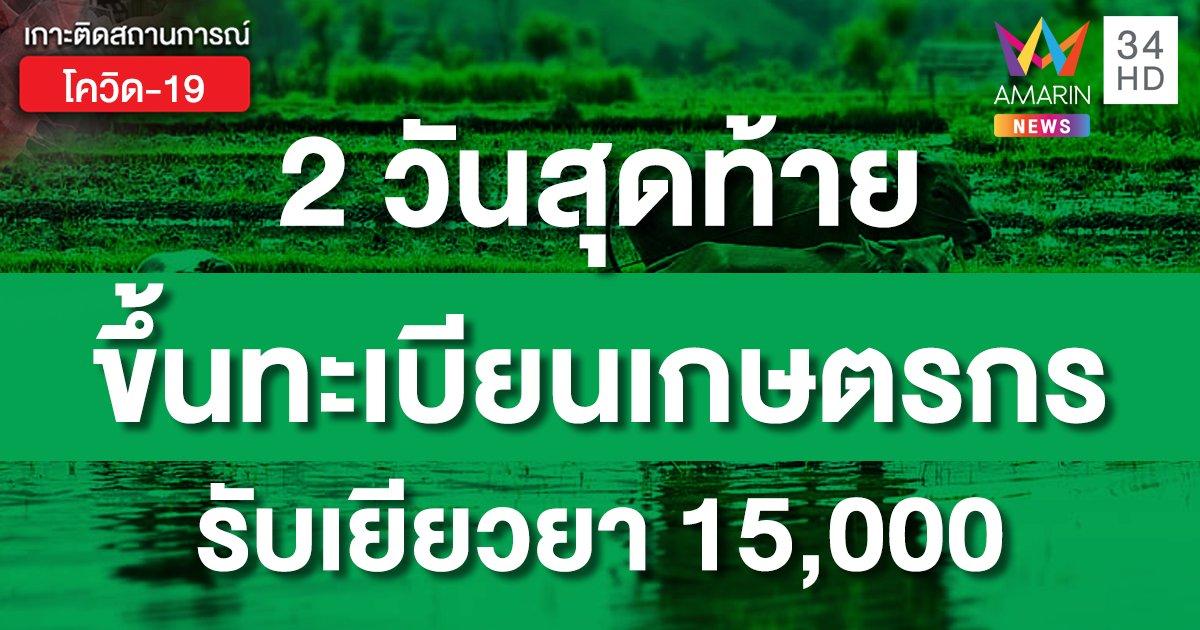 อย่าพลาดโอกาส! ขึ้นทะเบียนและปรับปรุงทะเบียนเกษตรกร ก่อนเช็กข้อมูล www.เยียวยาเกษตรกร.com
