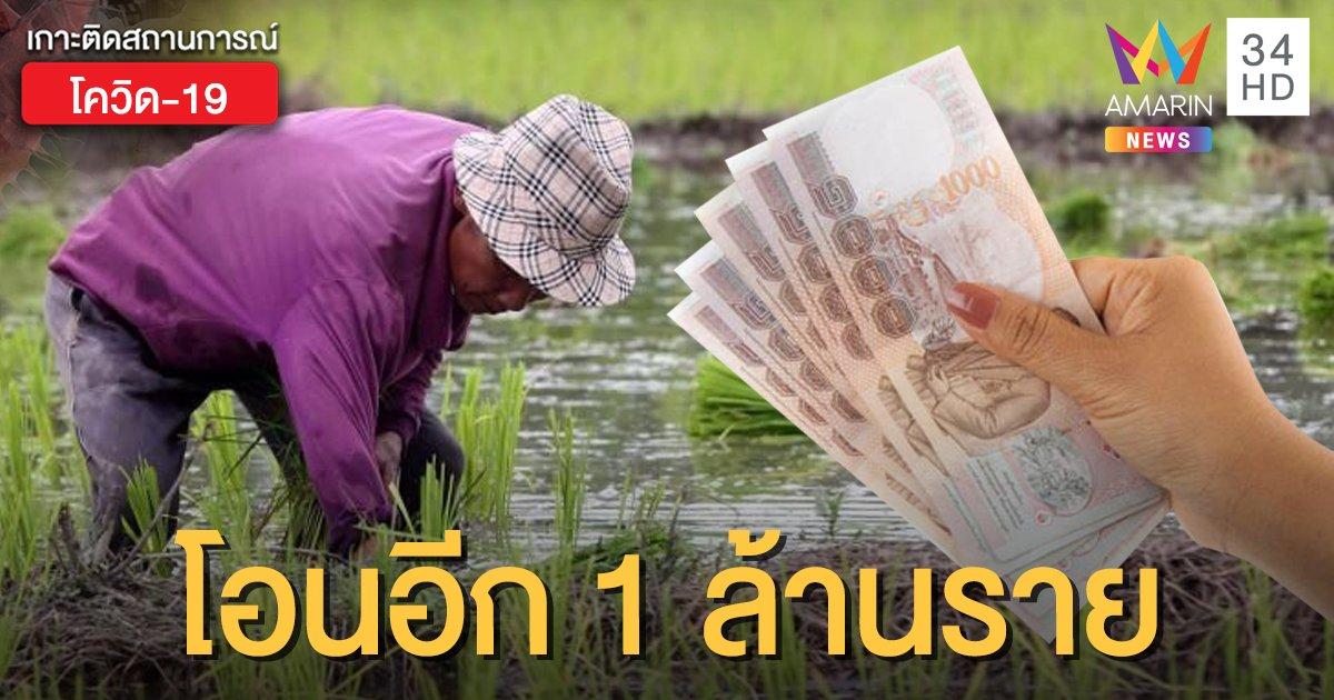 ตรวจสอบผลการโอนเงินด่วน! ธ.ก.ส.โอนเยียวยาเกษตร 5,000 บาท อีก 1 ล้านราย