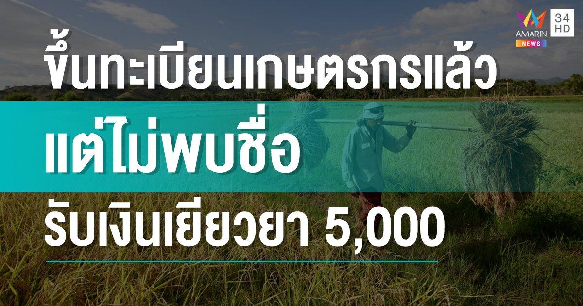 สศก.ตอบแล้ว! เกษตรกรขึ้นทะเบียนเกษตรกรแล้ว แต่ไม่มีชื่อรับเงิบเงินเยียวยาเกษตรกร 5,000