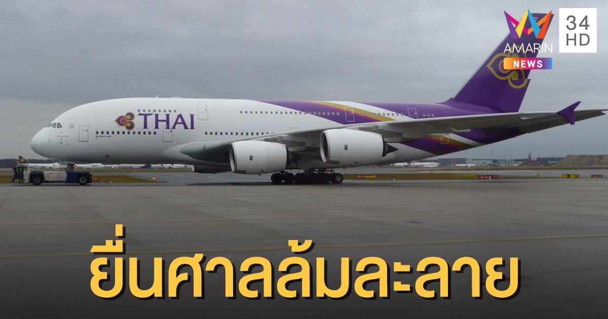 """""""การบินไทย"""" พ้นรัฐวิสาหกิจ ครม.ไฟเขียว ยื่นศาลล้มละลาย"""