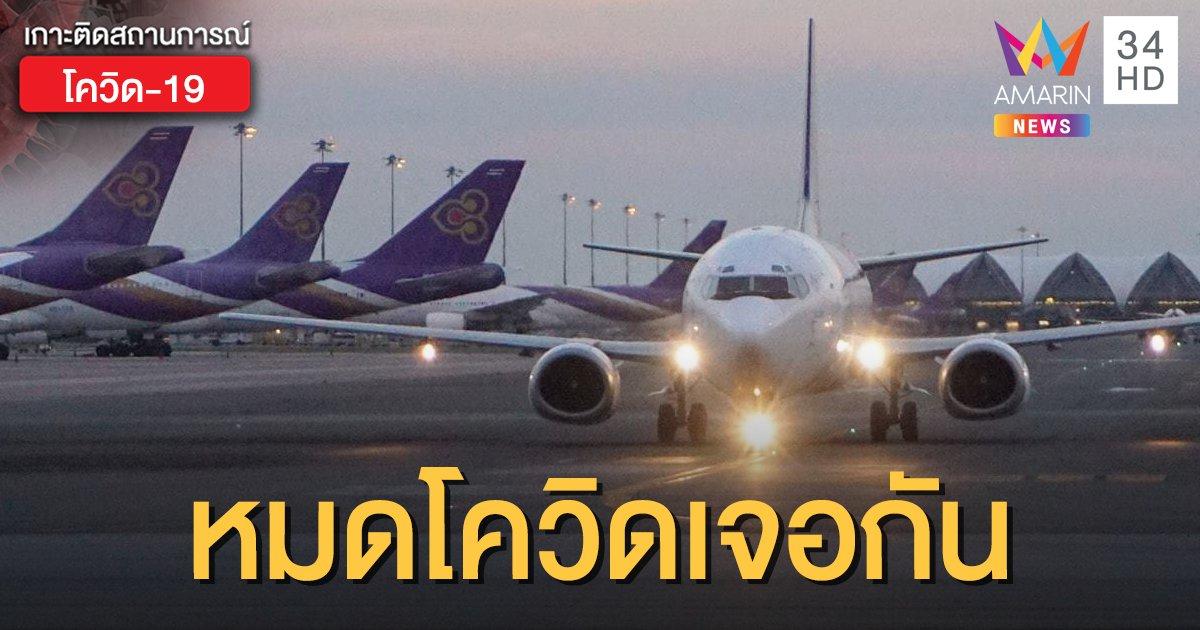 """แล้วพบกันใหม่ """"การบินไทย"""" เผย จะกลับมาให้บริการอีกครั้งหลังหมดโควิด-19"""