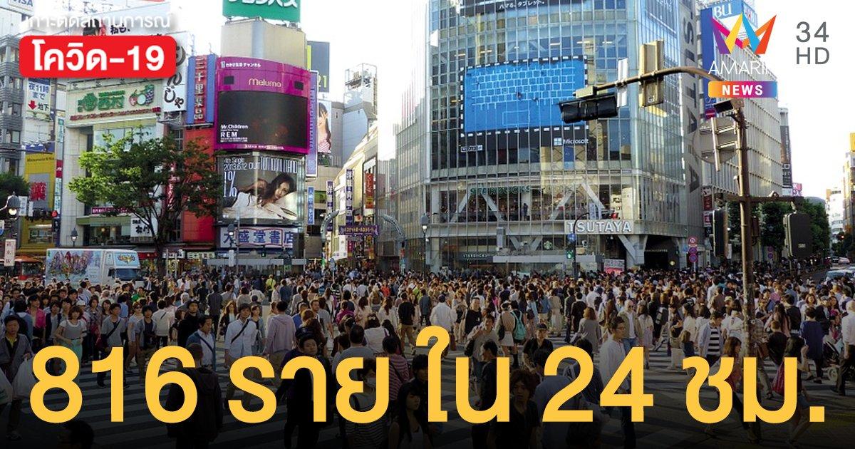 ภายใน 24 ชั่วโมง! โตเกียวพบผู้ติดเชื้อเพิ่ม 816 คน ยังไม่ประกาศภาวะฉุกเฉิน