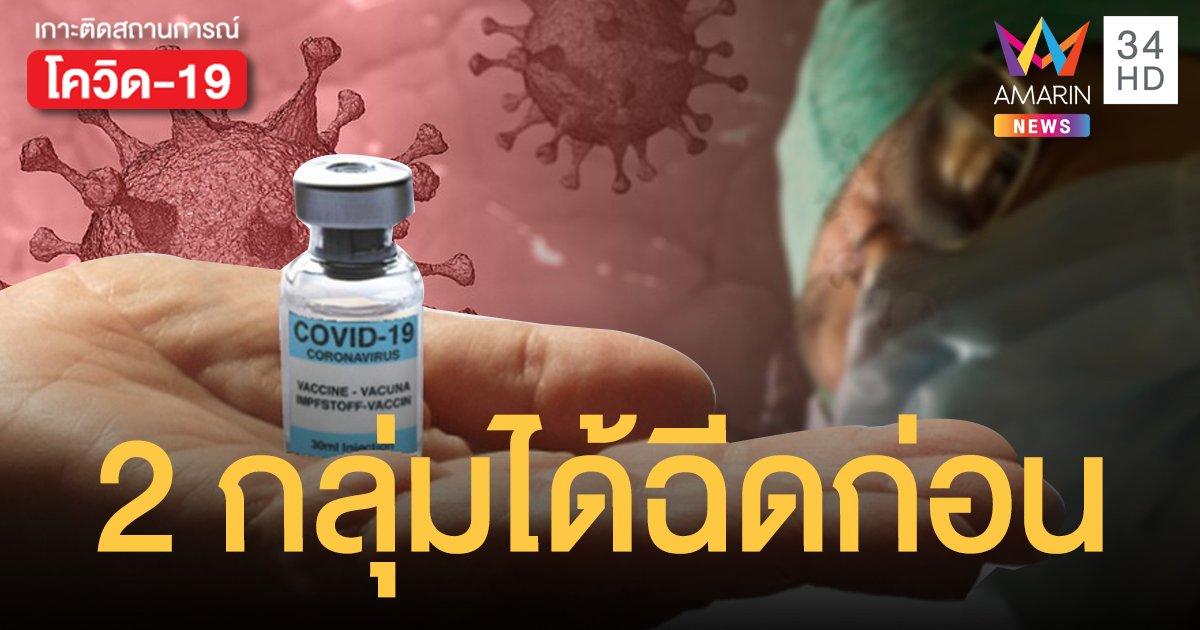 ไขข้อสงสัย! ทำไมผู้สูงวัย-บุคคลากรแพทย์ ได้ฉีควัคซีนโควิดก่อน