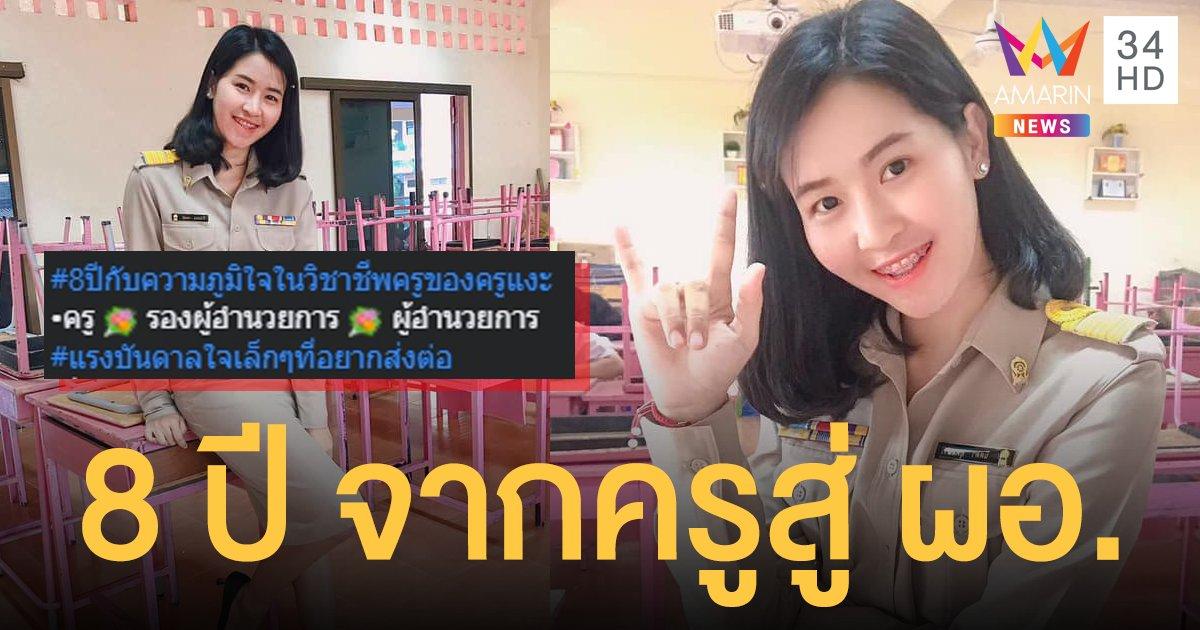 """แห่ชื่นชม! """"ครูแงะ"""" ขยันอุตสาหะ 8 ปี จากครูภาษาไทยสู่ ผอ.อายุน้อย"""