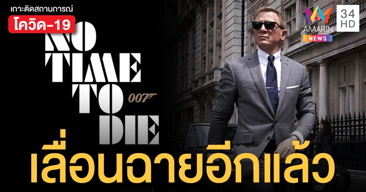 """พยัคฆ์ร้าย 007 """"No Time To Die"""" เจอพิษโควิด เลื่อนฉายรอบที่ 3"""