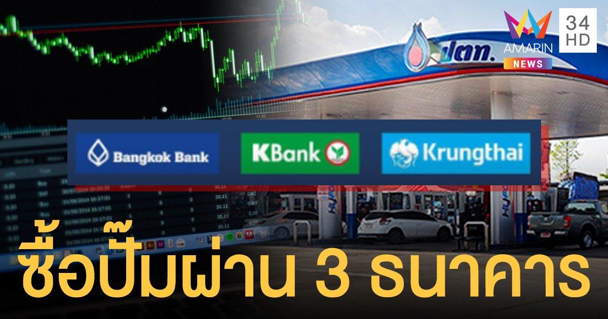 """วิธีจองหุ้น OR เป็นเจ้าของปั๊ม ปตท.ด้วยเงิน 5,400 ผ่าน 3 แบงก์ """"กรุงไทย-กสิกรไทย-กรุงเทพ"""""""