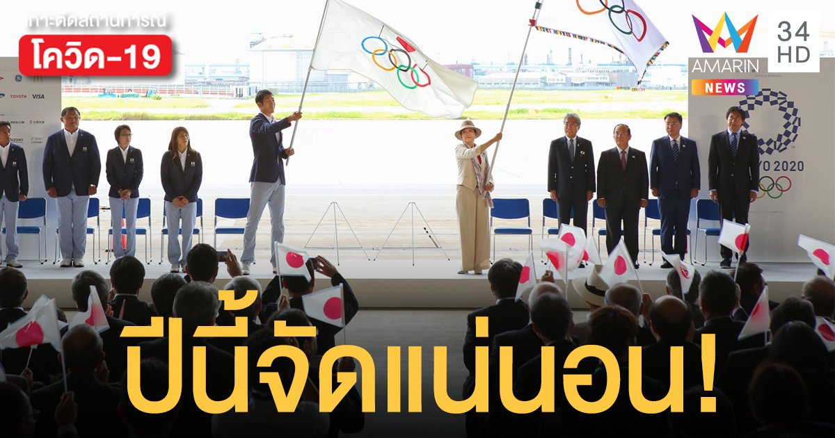 """ไม่เลื่อนไม่ยกเลิก! นายกฯ ญี่ปุ่น ยันจัด """"โอลิมปิก"""" ปีนี้ แม้ยอดโควิดยังพุ่ง"""