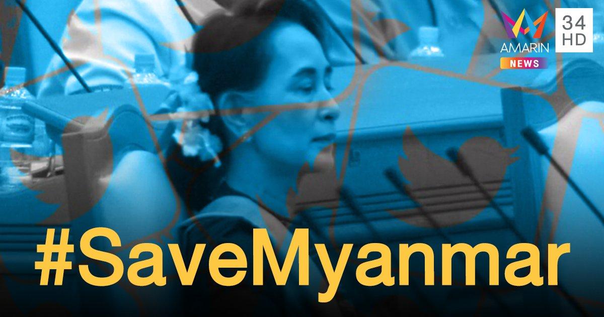 แฮชแท็ก #SaveMyanmar ติดอันดับ 1 ทวิตเตอร์ หลังกองทัพเมียนมาทำรัฐประหาร