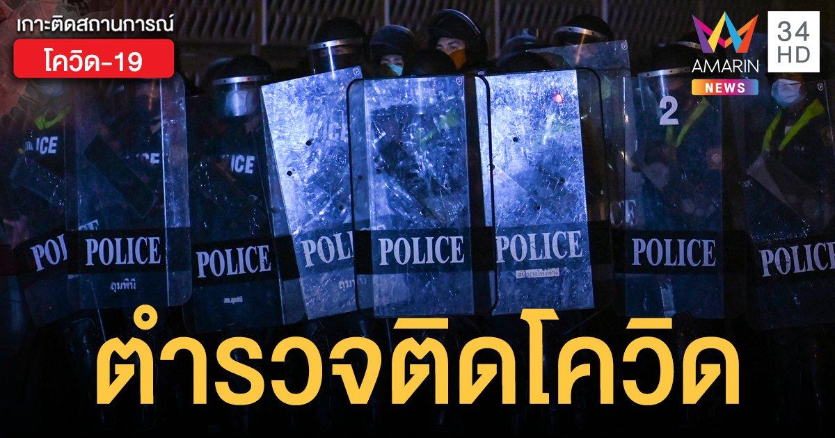 ผวาทั้งกรม! ตำรวจติดโควิด ปฏิบัติหน้าที่ควบคุมฝูงชน 28 ก.พ.ที่ผ่านมา
