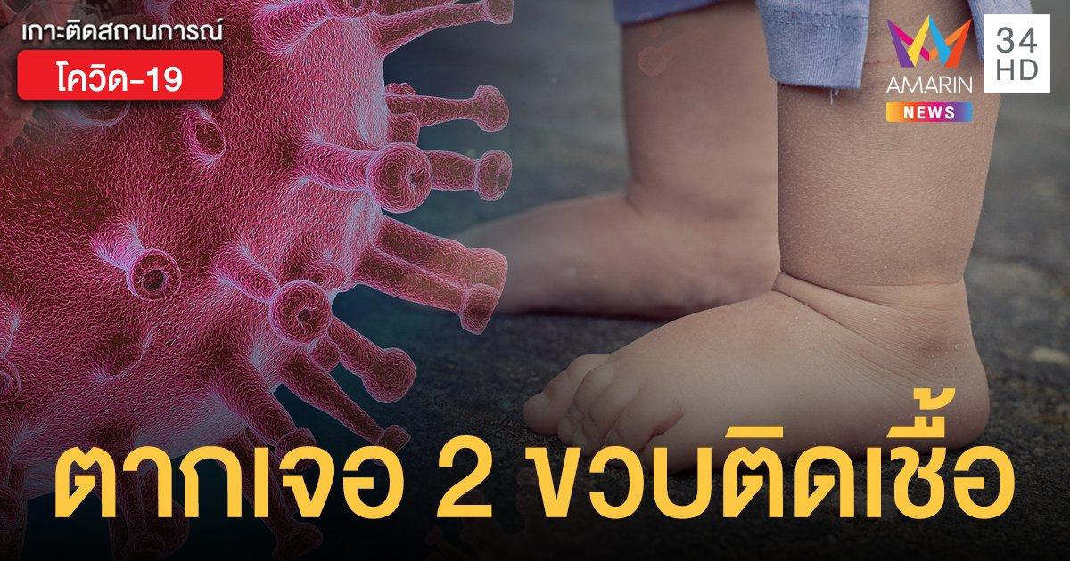 ตากพบเด็ก 2 ขวบติด โควิด19 ศบค.เผยเจอผู้ลักลอบจากมาเลเซียติดเชื้อ 2 ราย