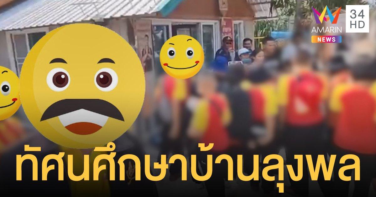 ไปเพื่อ!? บ้านลุงพล ให้อะไรกับนักเรียน โซเชียลตั้งคำถามหลังครูพาเด็กไปทัศนศึกษา (คลิป)