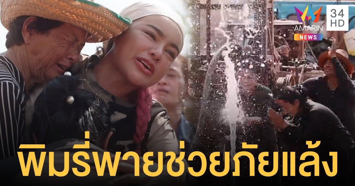มีน้ำกินน้ำใช้แล้ว พิมรี่พาย จัดทีมขุดเจาะบาดาล-สร้างถังเก็บน้ำ ชาวบ้านร่ำไห้ไหว้ขอบคุณ