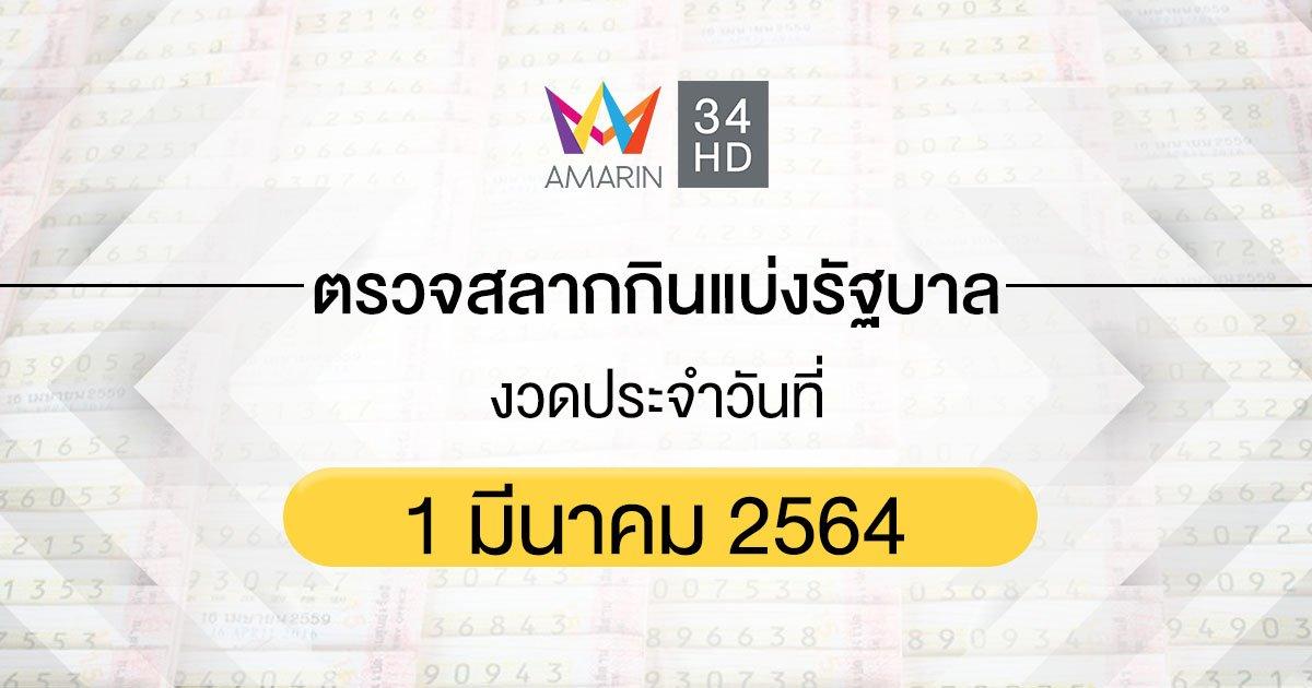 ตรวจสลากกินแบ่งรัฐบาล งวดประจำวันที่ 1 มีนาคม 2564