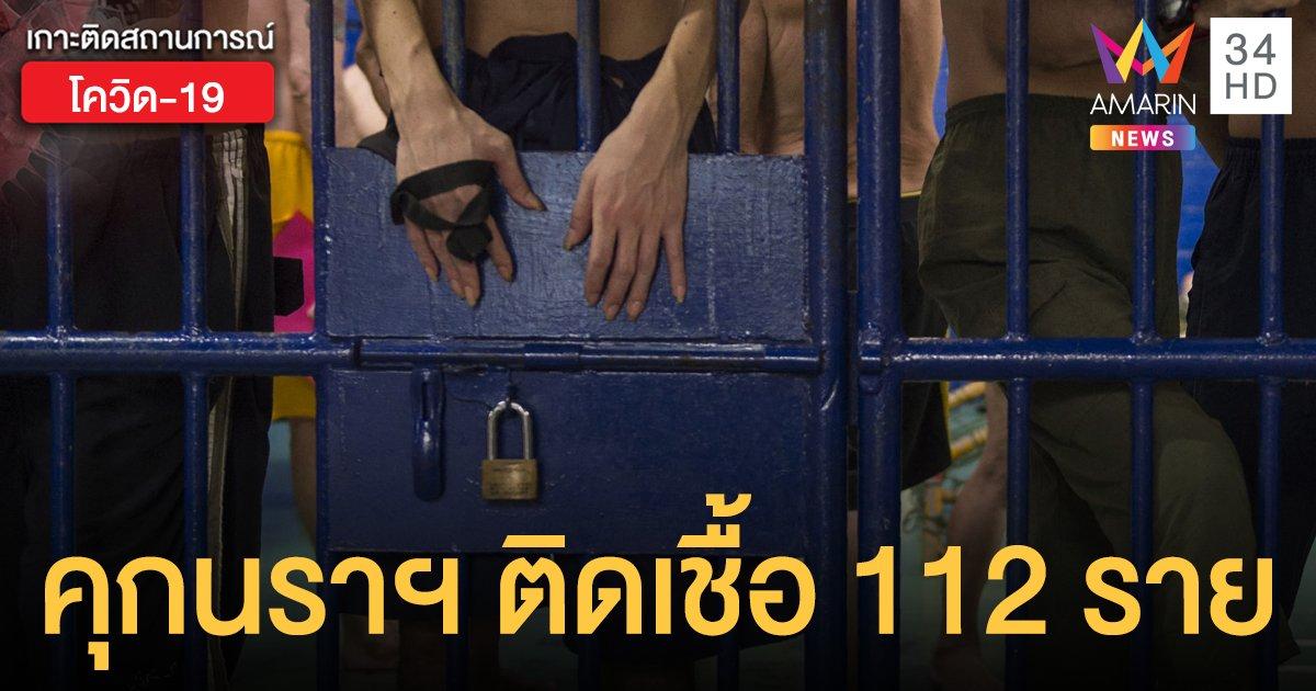 โควิดนราธิวาส ผวา! พบผู้ติดเชื้อใหม่ในเรือนจำ 112 ราย มีทั้งนักโทษ-เจ้าหน้าที่