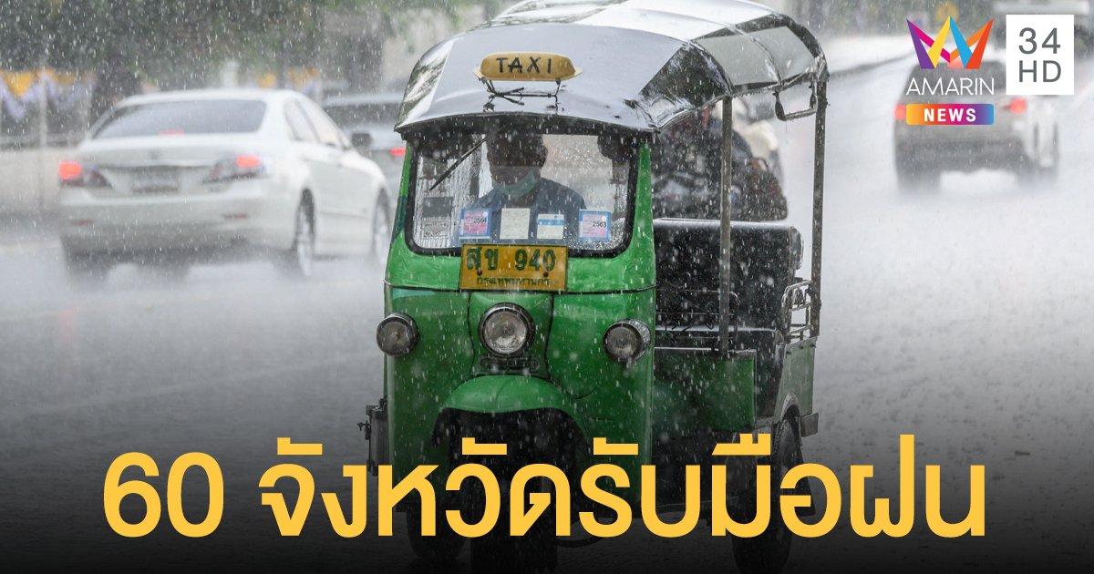 กรมอุตุฯ พยากรณ์อากาศ วันนี้ พายุฤดูร้อน ถล่ม 60 จังหวัด ฝนตกหนัก-ลมแรง