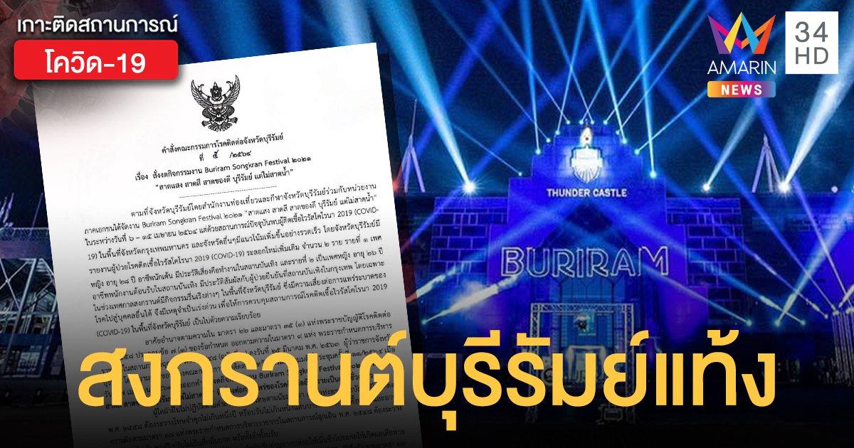 สงกรานต์บุรีรัมย์ ล่ม! คกก.โรคติดต่อออกประกาศ งดจัดงาน Buriram Songkran Festival 2021