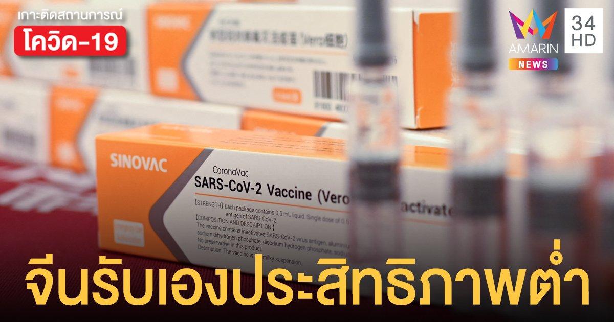 เอาแล้ว! ทางการจีนรับเองวัคซีนโควิด ซิโนแวค ประสิทธิภาพต่ำ