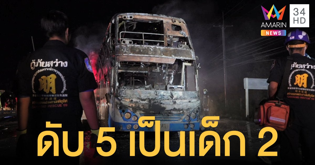 เศร้ารับ สงกรานต์ 2564 ไฟไหม้รถทัวร์กลับ กทม.คลอกดับ 5 ศพ เจ็บกว่า 20 ราย