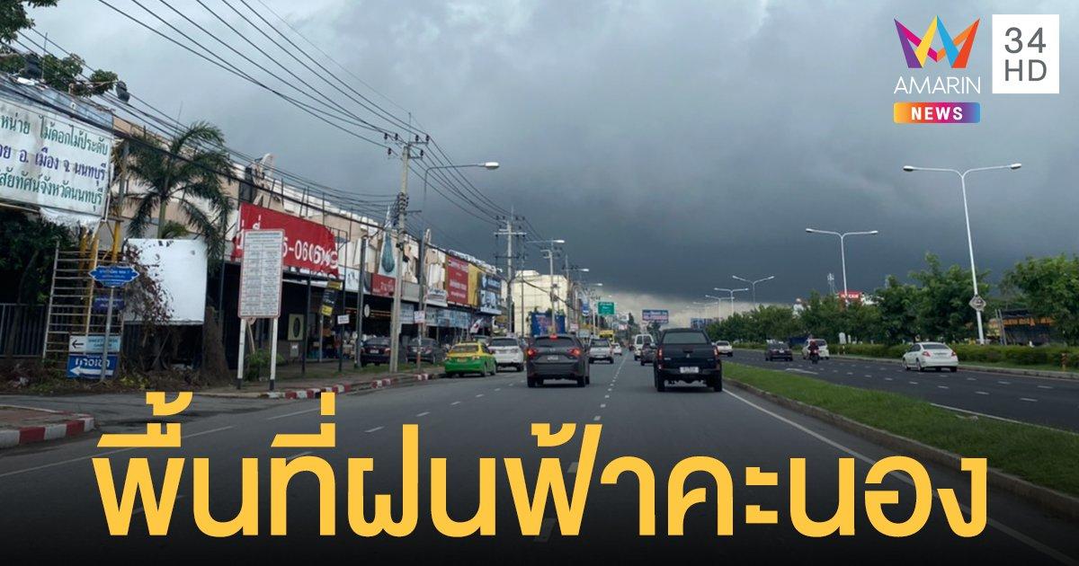 สภาพอากาศวันนี้ กรมอุตุรายงาน มีฝนฟ้าคะนอง-ลมกระโชกแรงบางพื้นที่