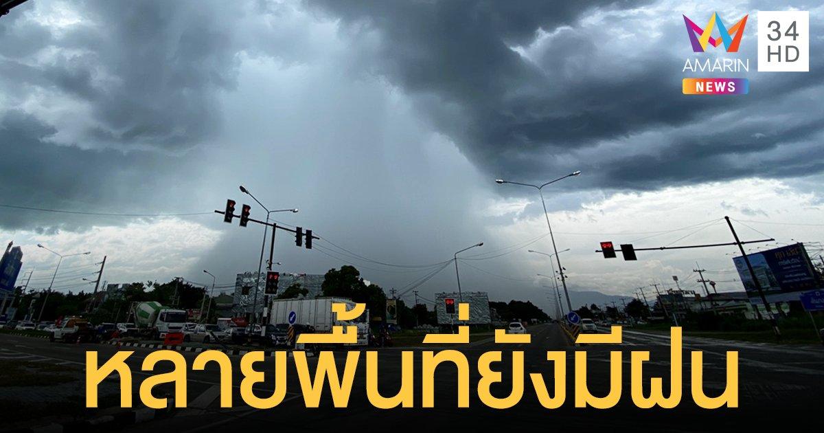 เช็กเลย! สภาพอากาศวันนี้ กรมอุตุฯ รายงานหลายพื้นที่ยังมีฝนฟ้าคะนอง