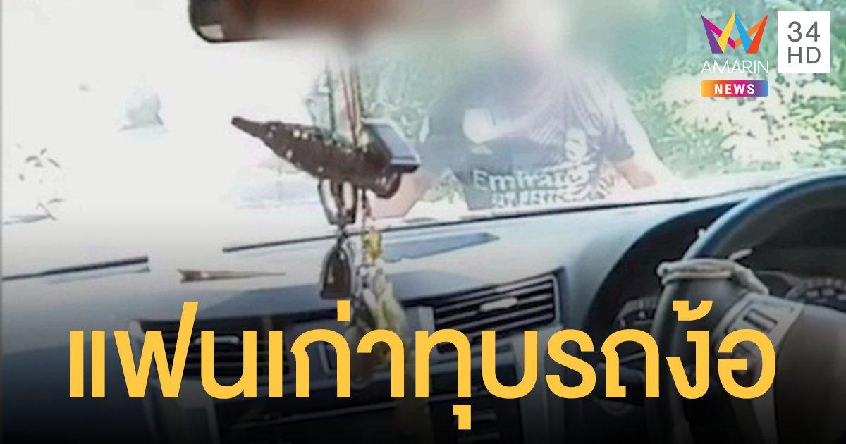 เธอจบเราไม่จบ! สาวขับรถหนีตาย แฟนเก่า ง้อโหดขับรถขวางหน้า-ทุบกระจก